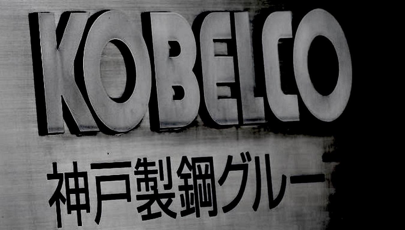 kobe-steel-kobelco-scandale